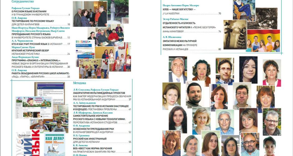 Número especial de la revista Russkij yazyk za rubezhom, dedicado a la RUSÍSTICA ESPAÑOLA