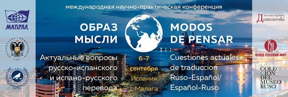 Первая международная научно-практическая конференция «Образ мысли: актуальные вопросы русско-испанского  и испано-русского перевода»