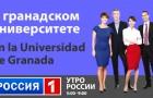 La televisión estatal rusa en la Universidad de Granada