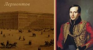 Exposición: Petersburgo en la vida de Mijail Lérmontov