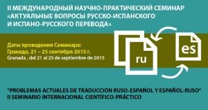 PROBLEMAS ACTUALES DE TRADUCCIÓN RUSO-ESPAÑOL Y ESPAÑOL-RUSO