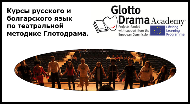 Cursos de ruso y búlgaro. 'The glottograma Summer courses in Bulgaria'