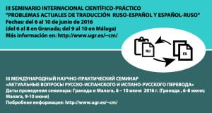 """III SEMINARIO INTERNACIONAL CIENTÍFICO-PRÁCTICO  """"PROBLEMAS ACTUALES DE TRADUCCIÓN  RUSO-ESPAÑOL Y ESPAÑOL-RUSO"""""""