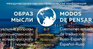 """I Congreso Internacional """"MODOS DE PENSAR: CUESTIONES ACTUALES DE TRADUCCIÓN RUSO-ESPAÑOL/ ESPAÑOL-RUSO"""""""