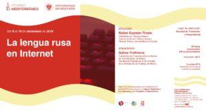 Curso: La lengua rusa en Internet